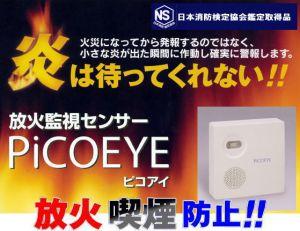 【防犯・防災用品】ピコアイUVS-03BV(乾電池・音声警報式)イメージ