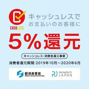 クレジットカード支払いで5%還元イメージ
