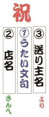【フラワー装飾】祝いスタンド  ミックスフラワーイメージ3