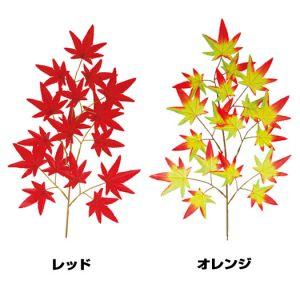 【秋装飾】ショートスプレイ紅葉(48本セット)イメージ