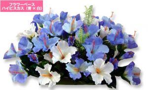 【フラワー装飾】ハイビスカスフラワーベース (ブルー×ホワイト)イメージ