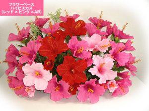 【フラワー装飾】ハイビスカス3色フラワーベース ビューティーピンクレッドイメージ