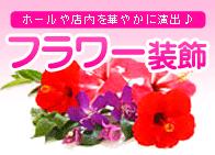 本物そっくりの造花で店内・ホールを華やかに演出♪フラワー装飾