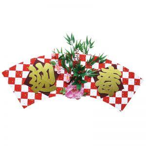 【お正月特集】市松扇迎春パネル両面イメージ