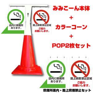 【みみこーん】本体セット・カラーコーン・POP2枚(3点セット)イメージ