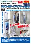 足踏み式アルコール消毒液スタンド☆受け皿付き イメージ1