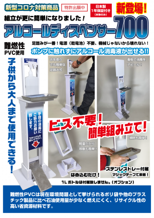 足踏み式アルコール消毒液スタンド☆受け皿付き イメージ
