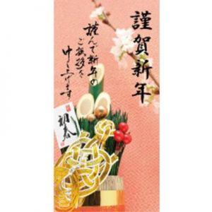 【お正月特集】 謹賀新年タペストリー(防炎)イメージ